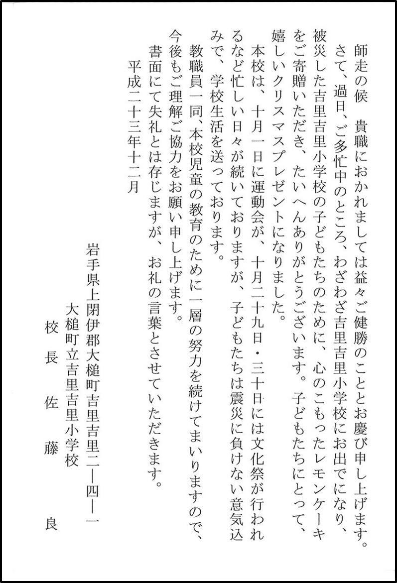 佐藤良校長先生からのお手紙