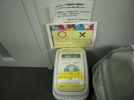 エコキャップ回収ボックス①