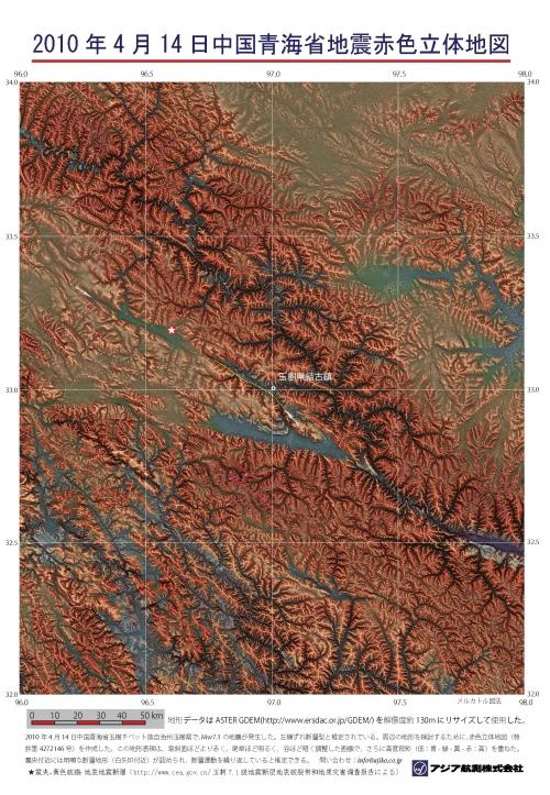 図-1 2010年4月14日 中国青海省地震赤色立体地図