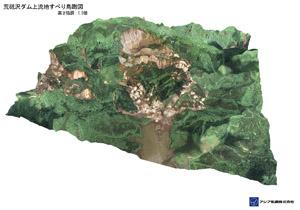 荒砥沢ダム上流地すべり 鳥瞰図