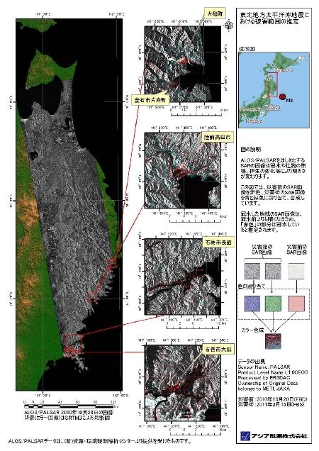 東北地方太平洋沖地震における被害範囲の推定