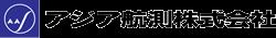 アジア航測株式会社