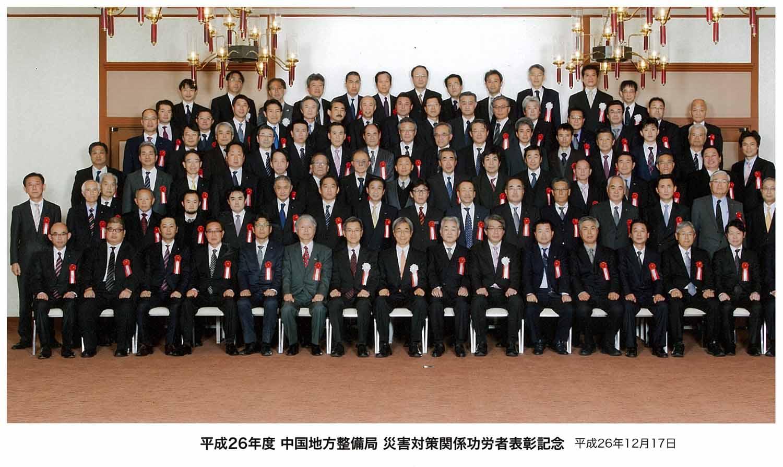 H26中国地方整備局災害対策関係功労者表彰