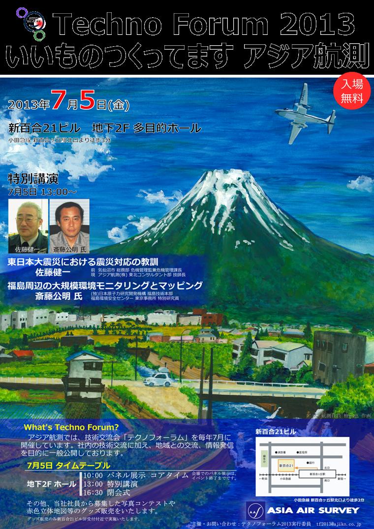TF2013ポスター
