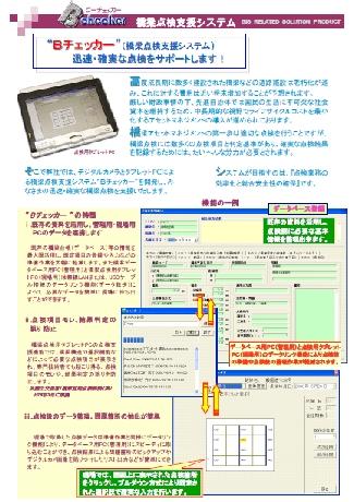 (図1)橋梁点検支援システムBチェッカー